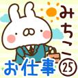 【みちこ】専用25<お仕事>