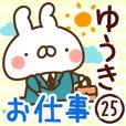 【ゆうき】専用25<お仕事>