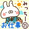【みっちー】専用25<お仕事>