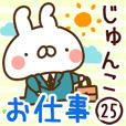【じゅんこ】専用25<お仕事>