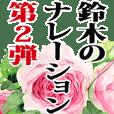 鈴木さん名前ナレーション2