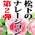 松下さん名前ナレーション2