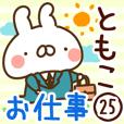 【ともこ】専用25<お仕事>