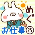 【めぐ】専用25<お仕事>