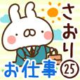 【さおり】専用25<お仕事>