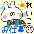 【れいこ】専用25<お仕事>