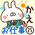 【かえ】専用25<お仕事>