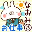 【なおみ】専用25<お仕事>