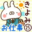 【きよみ】専用25<お仕事>