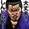 Shinji dedicated kowamote sticker