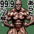 あらた専用 筋肉マッチョマッスルスタンプ
