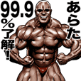 Arata dedicated Muscle macho sticker