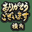 金の敬語 for「横内」