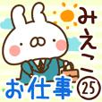 【みえこ】専用25<お仕事>