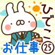 【ひでこ】専用25<お仕事>