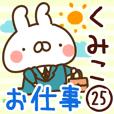 【くみこ】専用25<お仕事>