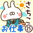 【さちこ】専用25<お仕事>