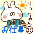 【りっちゃん】専用25<お仕事>