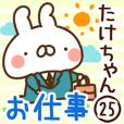 【たけちゃん】専用25<お仕事>