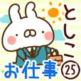 【としこ】専用25<お仕事>