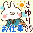 【さゆり】専用25<お仕事>