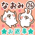 【なおみ】専用26<お返事>