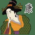 康-名字 浮世繪