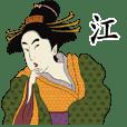 江-名字 浮世繪