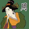 【周】浮世絵-台湾語版
