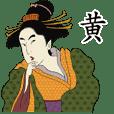 【黄】浮世絵-台湾語版