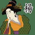 楊-名字 浮世繪