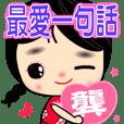 女孩♥最愛♥一句話 ( 龔 姓專用 )