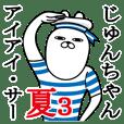 じゅんちゃんが使う面白名前スタンプ夏3