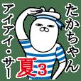 Sticker gift to taka Funnyrabbit summer3