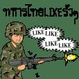 ทหารไทยlikeรัวๆ