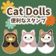 Cat Dolls【便利なスタンプ】
