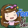 Koy :Isan Style Cute Girl