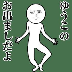 Serious Animated Yuuko
