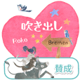 Roko Sticker-a balloon