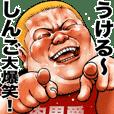 Shingo dedicated Meat baron fat rock
