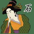 【石】浮世絵-台湾語版