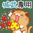 """Niu Niu Cat-""""CHENG WU"""""""