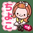 """Pretty Kazuko Chan""""Chiyoko"""""""