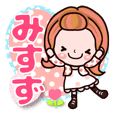 "Pretty Kazuko Chan""Misuzu"""