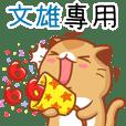 """Niu Niu Cat-""""WEN XIONG"""""""