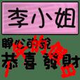 Name Sticker Series 2 - Miss Li