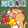 """Niu Niu Cat-""""ZHENG HAO"""""""