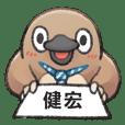 自稱健宏的奇妙動物