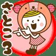 お名前スタンプ【さとこ】Vol.3