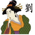 劉-名字 浮世繪